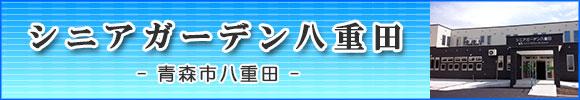 青森市の住宅型有料老人ホーム シニアガーデン八重田