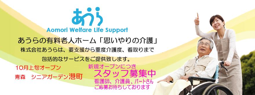 青森市、弘前市、むつ市、八戸市で老人ホームをお探しの皆様へ 青森県内老人ホーム17施設15事業所を運営しており、安い料金で安心してご入居いただけます。|求人情報。ただいま、看護師・介護員・介護ドライバー・パートさん募集中です。