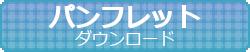 blue_button_120x25_panfDL