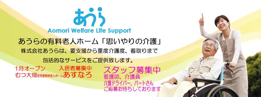 青森市、弘前市、むつ市、八戸市で老人ホームをお探しの皆様へ 青森県内老人ホーム16施設14事業所を運営しており、安い料金で安心してご入居いただけます。|求人情報。ただいま、看護師・介護員・介護ドライバー・パートさん募集中です。
