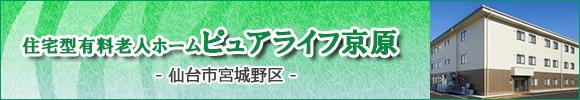 仙台市の住宅型有料老人ホーム ピュアライフ京原