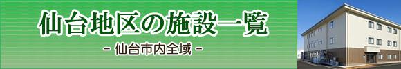 仙台市の住宅型有料老人ホーム